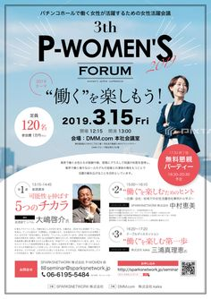 nkjhrs& case studies, achievements and proposals- nkjhrsさんの事例・実績・提案 – 女性活躍推進セミナーの… nkjhrs& cases, results, and proposals-Announcement flyer for women& advancement seminar Japan Graphic Design, Graphic Design Flyer, Web Design, Flyer Design, Layout Design, Logo Design, Graduation Words, Conference Poster, Pamphlet Design