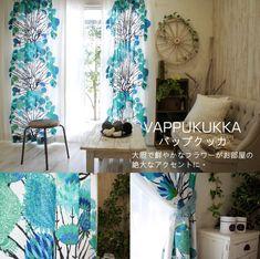 VALLILA(ヴァリラ)カーテンをお買い得価格で販売 - 100サイズ既製カーテン通販専門店|びっくりカーテン