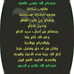 Doa'a morning دعاء صباح