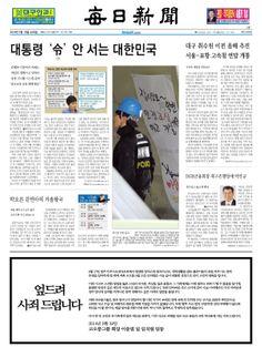 2014년 2월 19일 수요일 매일신문 1면