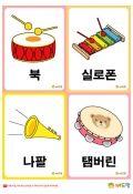 니즈폼 버드맘 콘텐츠 목록 Korean Language School, Flashcards For Kids, Learning, Poster, Korean, Studying, Teaching, Billboard, Onderwijs