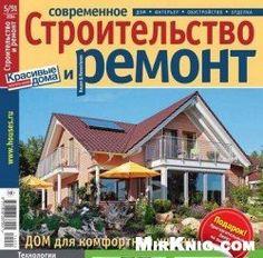 Современный ремонт и строительство 2009-2014  http://mirknig.com/jurnaly/arhitektura_i_stroitelstvo/1181760215-sovremennyy-remont-i-stroitelstvo-2009-2014.html
