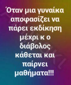 Greek Quotes, Dragon, Wisdom, Sign, Feelings, Words, Decor, Decoration, Dragons