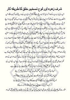 Sharaf e Zohra Aur lohe Taskheer e khalq شرف زہرہ اور لوح تسخیر خلق (Venus Glory And Captivation Talisman)