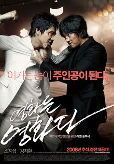 Movie Monday: Rough Cut (2008)