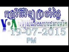 VOA Khmer,Radio News,19 07 2015,Evening