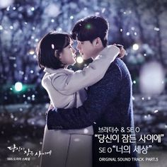 Used While You Were Sleeping OST stars Lee Jong Suk as prosecutor Jung Jae Chan, who feels isolated after transferring to a new office. Lee Jong Suk, Jung Suk, Eddy Kim, K Drama, Best Kdrama, Korean Drama Movies, Korean Dramas, Feeling Isolated, While You Were Sleeping