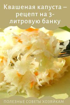 Konservierung Von Lebensmitteln, Cooking Recipes, Healthy Recipes, Russian Recipes, Interior Design Living Room, Preserves, Pickles, Kitchen Decor, Cabbage
