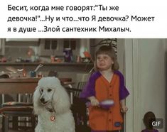 Russian Jokes, Aesthetic Wallpapers, Memes, Funny Pictures, Harry Potter, Lol, Humor, Quotes, Fanny Pics