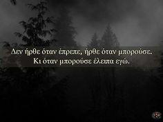 Greek Quotes, Movie Quotes, Facebook, Film Quotes