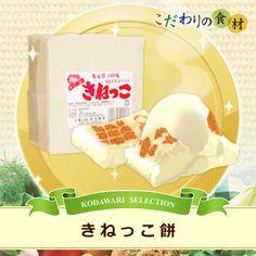 【オススメ商品 No.22】 魚沼産もち米100%のお餅は強いコシともちもち感が特徴です。お醤油・きなこ・あんこ・お雑煮…お正月に欠かせない存在として、大活躍間違いなしです。