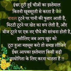 Hi It's a positive 😊 Hindu Quotes, Marathi Quotes, Krishna Quotes, Good Night Hindi Quotes, Love Song Quotes, True Quotes, Motivational Thoughts, Positive Quotes, Bk Shivani Quotes