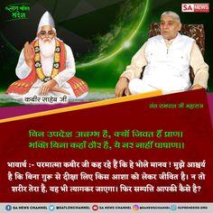 Shri Guru Granth Sahib, Sa News, New Me, Savior, Quran, Spirituality, Knowledge, Bible, God