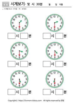 시계학습지 몇 시 30분 배워보기:: Korean Picture, Exercises, Learn Korean, Note Cards, Clock, Exercise Routines, Excercise, Work Outs, Workout
