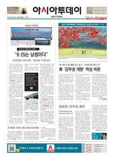 아시아투데이 ASIATODAY 1면 20141022 (수)