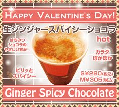 "Happy Valentine's Day! ""Ginger Spicy Chocolate"" kobecoffee.com http://blog.kobecoffee.com/"