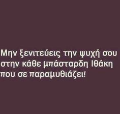 Wisdom Quotes, Life Quotes, Greek Quotes, Food For Thought, Thoughts, Sayings, Words, Irene, Relationships