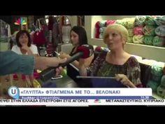 Δωρεάν μαθήματα πλεξίματος στο κέντρο της Αθήνας - YouTube