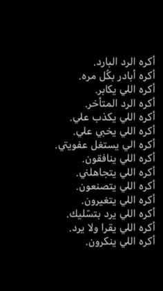 One Word Quotes, Funny Study Quotes, Funny Arabic Quotes, Jokes Quotes, Wisdom Quotes, Book Qoutes, Quotes For Book Lovers, Cover Photo Quotes, Picture Quotes
