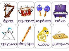 ΜΟΥΣΙΚΑ ΟΡΓΑΝΑ Preschool Music Activities, Create Your Own Website, Teaching Music, Create Yourself, Instruments, Learning, Tools, Musical Instruments, Education