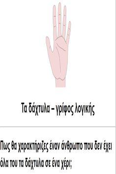 Πως θα χαρακτήριζες έναν άνθρωπο που δεν έχει όλα του τα δάχτυλα σε ένα χέρι; #γριφοι #γριφος