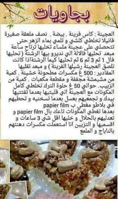 Arabic Sweets, Arabic Food, Algerian Recipes, Cake Recipes, Biscuits, Recipies, Food And Drink, Cooking Recipes, Beef