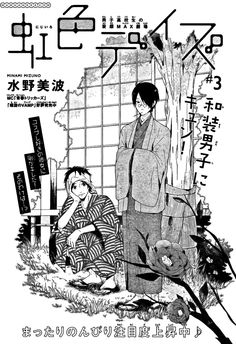 Read Manga Online Nijiiro Days #mangacap #manga
