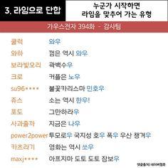 댓글헌터6편_p6   출처: web7minutes
