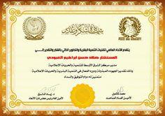 شهادة تقديرية للمستشار صلاح حسن إبراهيم العبودي | ADVISOR CS