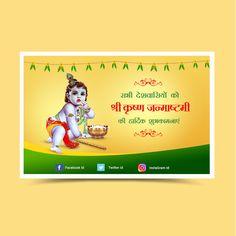 Janmashtami Greetings, Janmashtami Wishes, Happy Janmashtami, Krishna Janmashtami, Krishna Gif, Krishna Flute, Shree Krishna, Best Photo Background, Background Banner