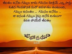 Good morning telugu wishes in 2018 - Wallpapers.Wishes. Good Morning Wishes Quotes, Good Morning Love Messages, Good Morning Images Hd, Good Morning My Love, Good Morning Texts, Morning Pictures, Morning Message For Her, Best Quotes Wallpapers, Telugu Jokes