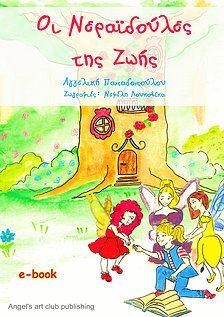 Οι νεραïδούλες της Ζωής(Ένα παραμύθι για τις αξίες της ζωής). http://aggelikipapadopoulou.wixsite.com/paramythia/books
