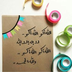 Amy Smart, Beautiful Islamic Quotes, Calligraphy, Places, Wall, Penmanship, Calligraphy Art, Letter Writing, Lugares