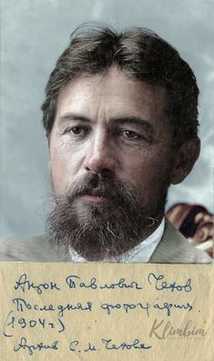 Chekhov, last photo, 1904 Book Writer, Book Authors, Books, Anton Chekhov, Russian Literature, Writers And Poets, Playwright, Famous Faces, Famous People