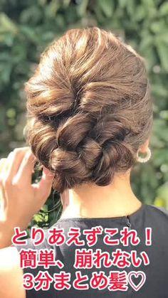 Pin by Team on Logo Design in 2020 My Beauty, Beauty Hacks, Hair Beauty, Medium Hair Styles, Short Hair Styles, Hair Arrange, Hair Setting, Brown Blonde Hair, Braided Updo