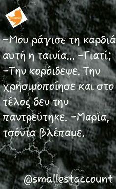 Έχω λιώσει!!!!! Funny Greek, Greek Quotes, Just Kidding, Funny Cartoons, Just For Laughs, Talk To Me, Laugh Out Loud, The Funny, Haha