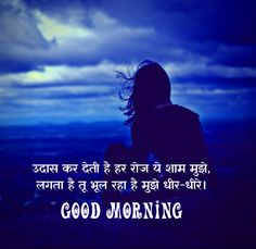 Hindi English Love Sad Romantic shayari good night images for Boys & Girls - शायरी गुड नाईट इमेजेज Good Morning Coffee Images, Morning Images In Hindi, Funny Good Morning Images, Good Morning Photos Download, Hindi Good Morning Quotes, Good Morning Inspirational Quotes, Good Morning Picture, Morning Pictures, Morning Pics