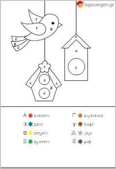 Οι φίλοι μας αναγνωρίζουν τα κεφαλαία και πεζά γράμματα α β γ δ και χρωματίζουν την εικόνα με το πουλί και τα δύο σπίτια ταυτίζοντας τα γράμματα του κάτω μέρους της σελίδας με εκείνα που υπάρχουν στο ασπρόμαυρο σχέδιο.