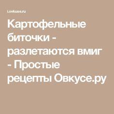 Картофельные биточки - разлетаются вмиг - Простые рецепты Овкусе.ру