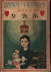 少女倶楽部 1936年11月号 附録 蕗谷虹児/水島あやめ 名作物語 小公女