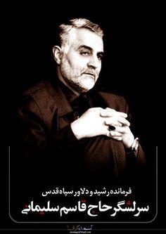 Supreme Leader Of Iran, Quds Force, Imam Hassan, Qasem Soleimani, Karbala Photography, Shia Islam, Real Hero, Islamic Pictures, Islamic Art