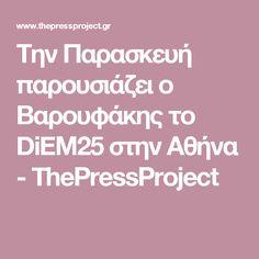 Την Παρασκευή παρουσιάζει ο Βαρουφάκης το DiEM25 στην Αθήνα - ThePressProject