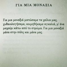 Greek Quotes, Pretty Words, Poems, Wisdom, Thoughts, Tatoos, Qoutes, Art, Quotations