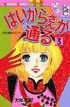 Shoujo, Princess Peach, Ronald Mcdonald, Mario, Fictional Characters, Fantasy Characters