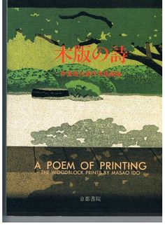 A Poem of Printing, the Woodblock Prints of Masao Ido Japanese Modern, Kato, Modern Prints, Woodblock Print, Printmaking, Poems, Old Things, Romantic, China