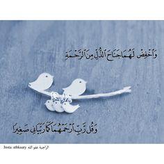 yaraaab may allah bless my parents Prayer Verses, Quran Verses, Quran Quotes, Religious Quotes, Islamic Quotes, Allah, History Of Islam, Religion, Islamic Information