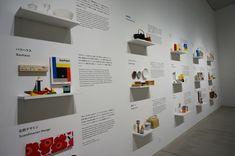 【展覧会レポート】21_21 DESIGN SIGHT「雑貨展」 | 編集部BLOG | 六本木未来会議 -デザインとアートと人をつなぐ街に-
