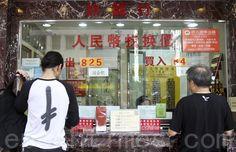 中国央行周一(7日)公布,截至8月底,外汇储备余额按月减少939.29亿美元,至3.557万亿美元,连跌4个月,单月减少的金额创有记录以来最多。 - 中国经济