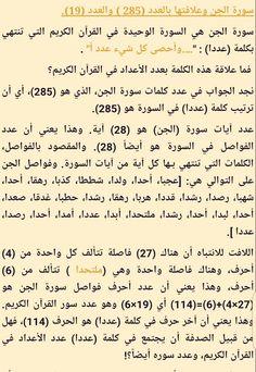 #إعجاز