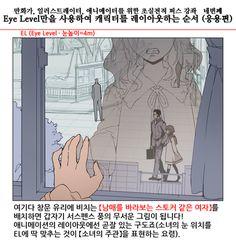 보시기 전에. 강좌 제작 : 高畑ゆき (id=1583564) 님원제 : 【アイレベル】を使ってキャラクターをレ... Moe Manga, Moe Anime, Anime Poses Reference, Drawing Reference, Body Drawing, Manga Drawing, Perspective Drawing Lessons, Character Art, Character Design